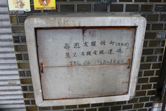 まっちゃまちのふくいたや、にーんぎょとゆーいの (大阪市)_c0001670_20582592.jpg