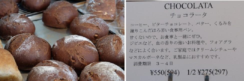 大好きなパン屋さん「ポーズパン (PAUSE PANE)」甘くないチョコレートパンが絶品_f0362073_16472788.jpg
