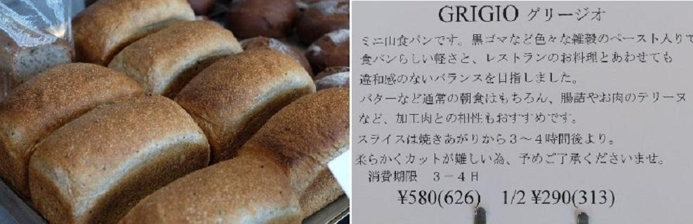 大好きなパン屋さん「ポーズパン (PAUSE PANE)」甘くないチョコレートパンが絶品_f0362073_16483309.jpg