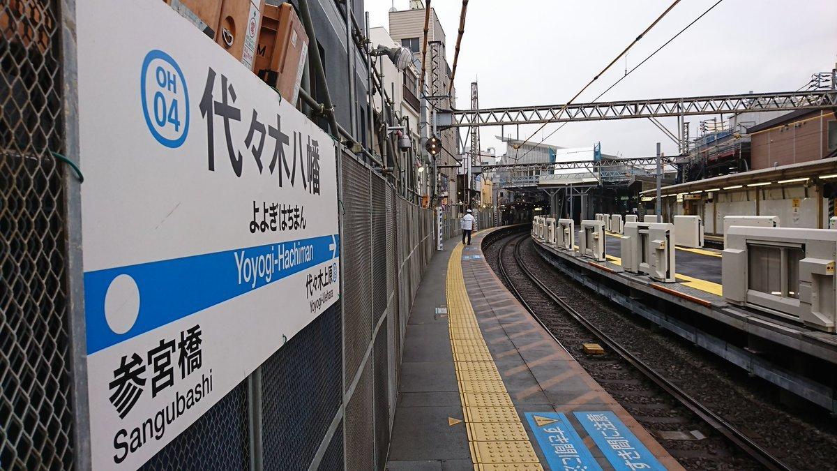 [小田急編] 乗降位置を変えずに電車を乗り継ぎホームの端から端まで移動する_a0332275_16302488.jpg