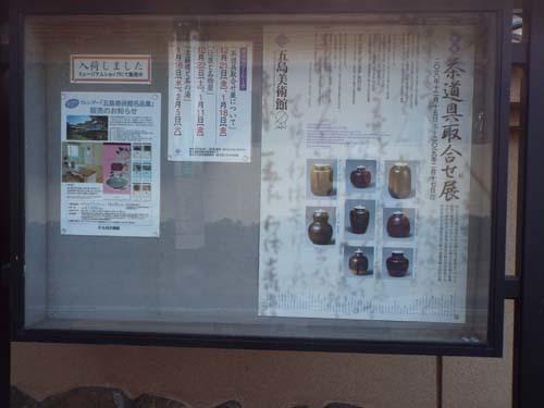ぐるっとパスNo.6 五島美「茶道具取合わせ展」まで見たこと_f0211178_18181542.jpg