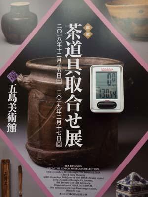 ぐるっとパスNo.6 五島美「茶道具取合わせ展」まで見たこと_f0211178_18191010.jpg