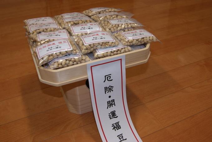 節分の厄除け・開運福豆(平成31年)_f0191383_11152550.jpg