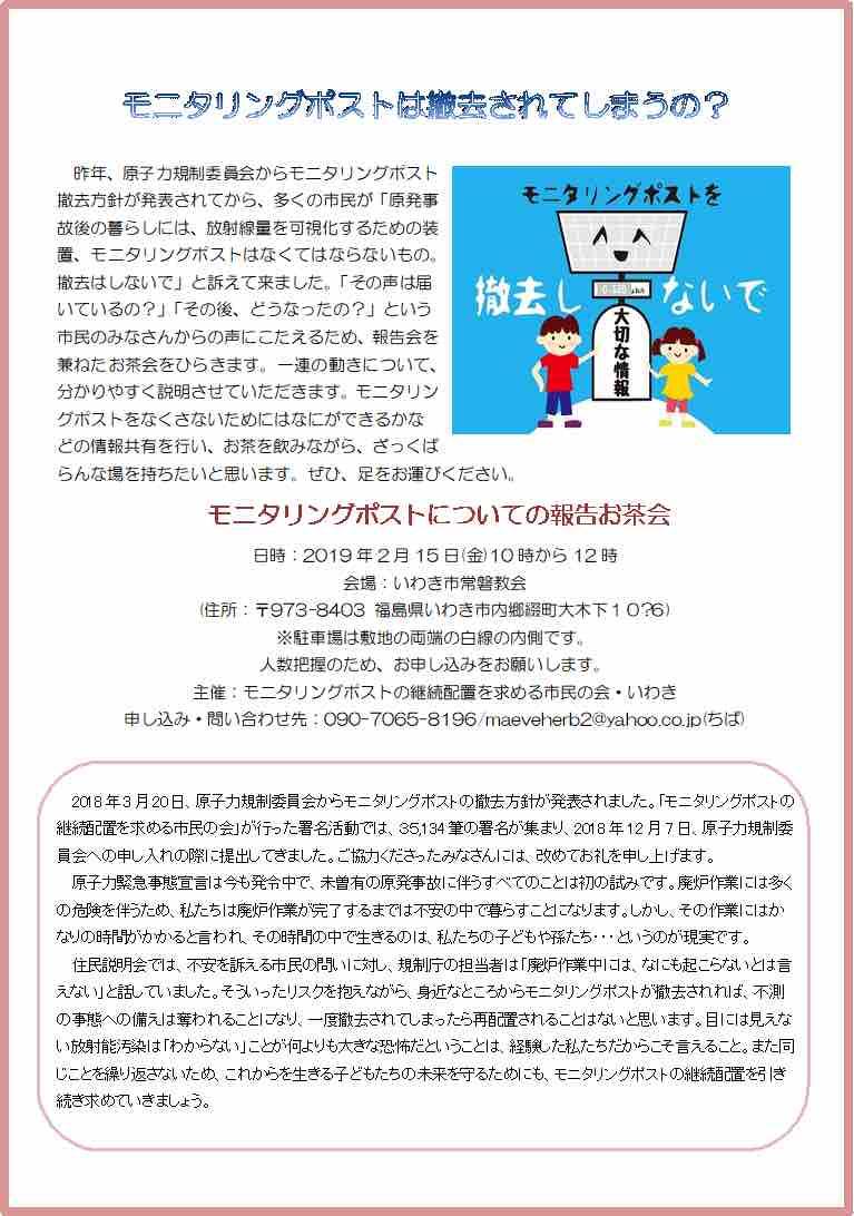モニタリングポストについての報告お茶会_e0068696_15323524.jpg