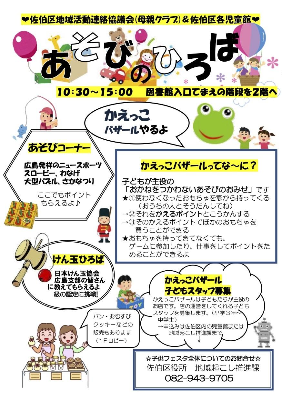 広島県広島市からの開催情報_b0087598_15414381.jpg