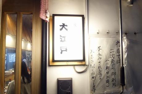 最高の居酒屋 大江戸_a0152501_06473087.jpg