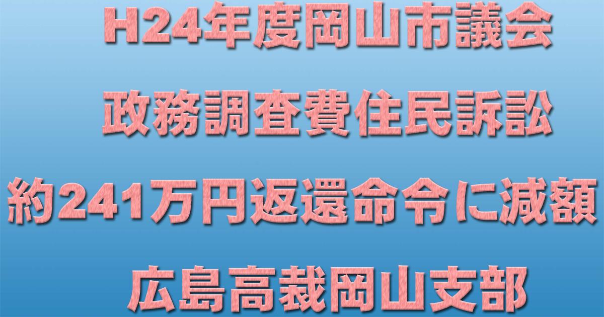 H24年度岡山市議会政務調査費住民訴訟 約241万円返還命令に減額 広島高裁岡山支部_d0011701_23051248.jpg