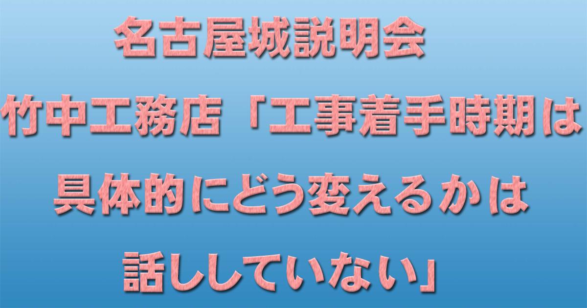 名古屋城説明会 竹中工務店「工事着手時期は具体的にどう変えるかは話ししていない」_d0011701_23463415.jpg