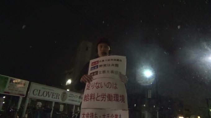 広島3区で「くらしに憲法をいかす政権交代」の先頭に立つ覚悟表明_e0094315_11021355.jpg