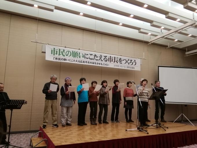 市民の願いにこたえる広島市長を誕生させるつどい_e0094315_13312089.jpg