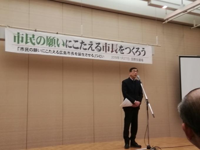 市民の願いにこたえる広島市長を誕生させるつどい_e0094315_13425139.jpg
