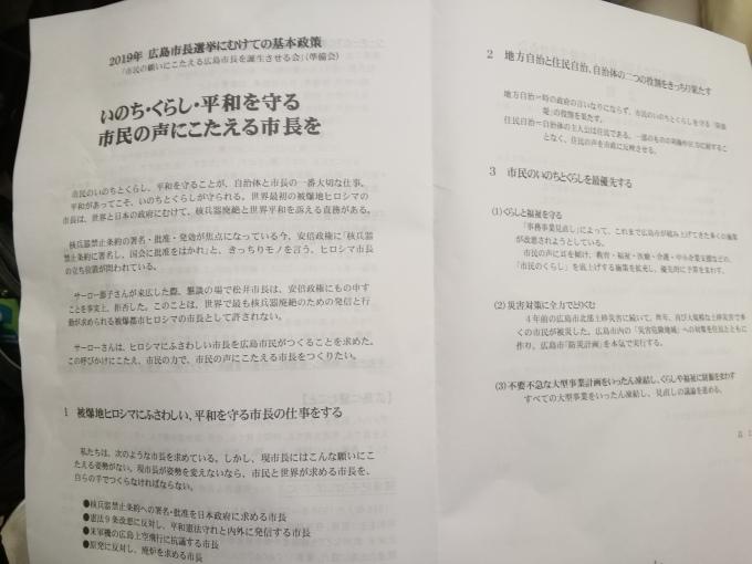 市民の願いにこたえる広島市長を誕生させるつどい_e0094315_14271244.jpg