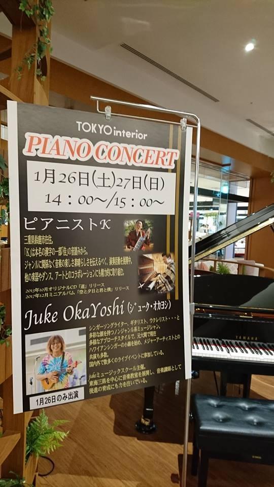 東京インテリアへ行って来ました!_f0373339_00042719.jpg