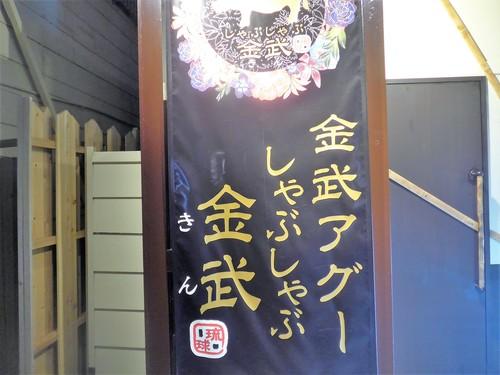 沖縄・那覇「金武アグーしゃぶしゃぶ 金武」へ行く。_f0232060_18513775.jpg