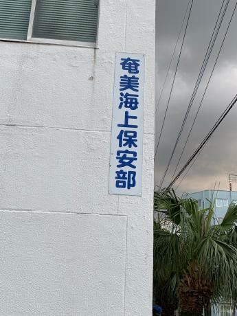 奄美大島上陸❗️_a0077071_16005360.jpg