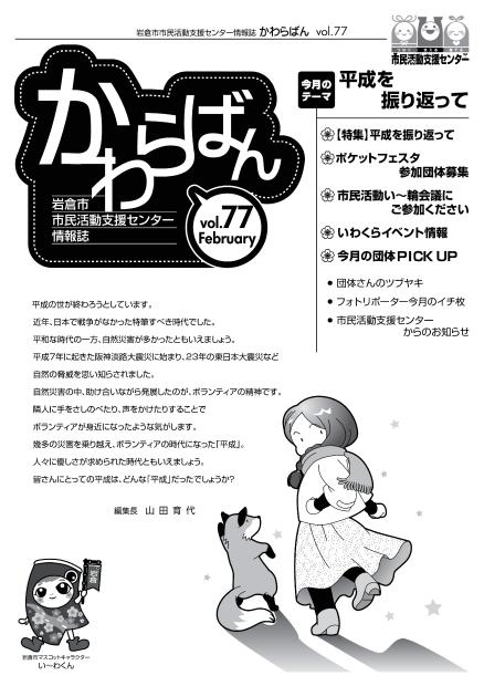 【H31.2月号】岩倉市市民活動支援センター情報誌かわらばん77号_d0262773_19131051.png
