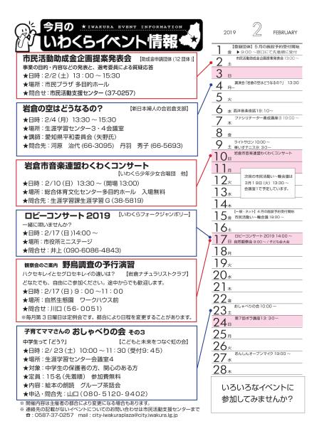 【H31.2月号】岩倉市市民活動支援センター情報誌かわらばん77号_d0262773_19131368.png