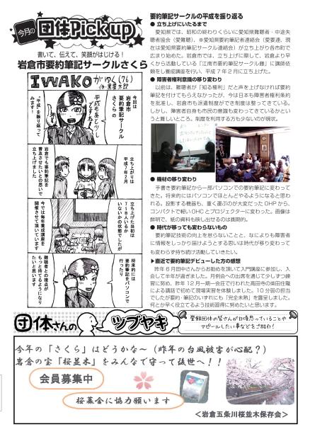 【H31.2月号】岩倉市市民活動支援センター情報誌かわらばん77号_d0262773_19131579.png