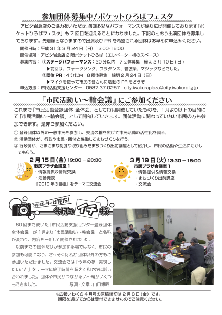 【H31.2月号】岩倉市市民活動支援センター情報誌かわらばん77号_d0262773_19132046.png