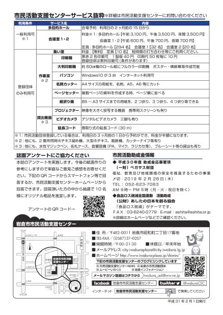 【H31.2月号】岩倉市市民活動支援センター情報誌かわらばん77号_d0262773_19132374.png
