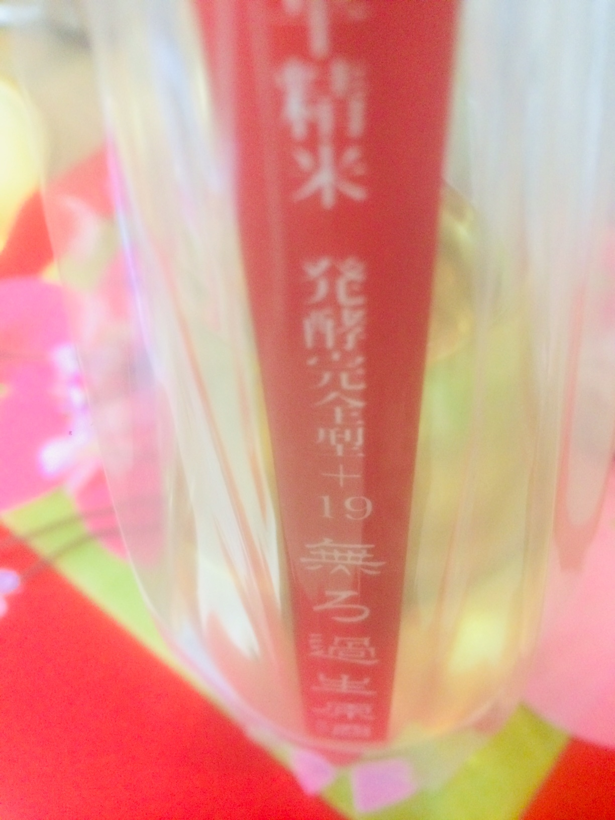 ☆新酒続々なう。新潟県「髙千代」~純米+19しぼりたて無濾過生原酒~☆_c0175182_12120112.jpg