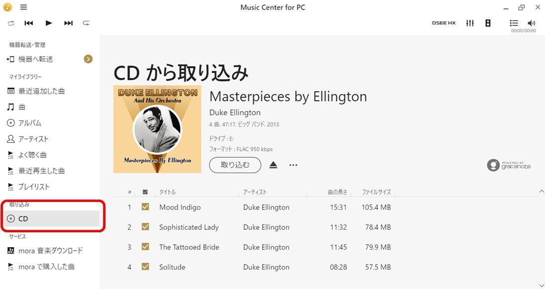 久々にリッピングソフトとして「Music Center for PC」を試してみたら別物になっていました。_b0292692_15592975.jpg