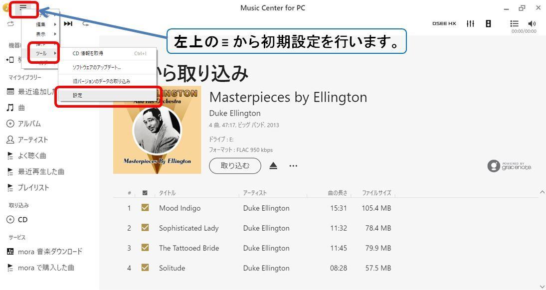 久々にリッピングソフトとして「Music Center for PC」を試してみたら別物になっていました。_b0292692_16000418.jpg