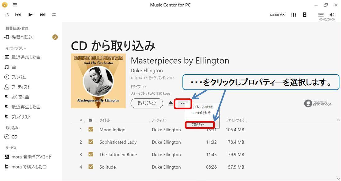 久々にリッピングソフトとして「Music Center for PC」を試してみたら別物になっていました。_b0292692_16015544.jpg