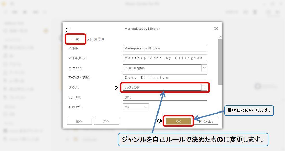 久々にリッピングソフトとして「Music Center for PC」を試してみたら別物になっていました。_b0292692_16020751.jpg