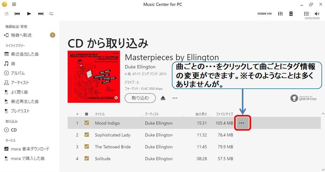 久々にリッピングソフトとして「Music Center for PC」を試してみたら別物になっていました。_b0292692_16025228.jpg