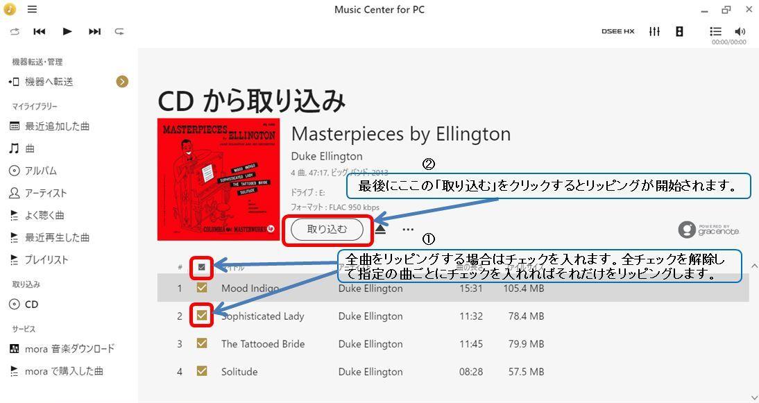 久々にリッピングソフトとして「Music Center for PC」を試してみたら別物になっていました。_b0292692_16032412.jpg