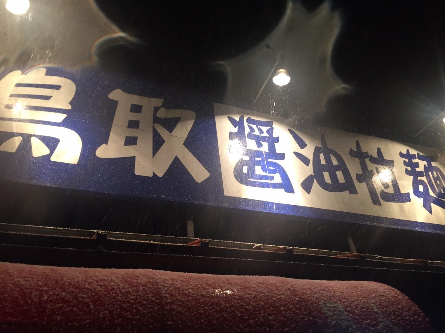ラーメン放浪記 44_e0115904_20201929.jpg