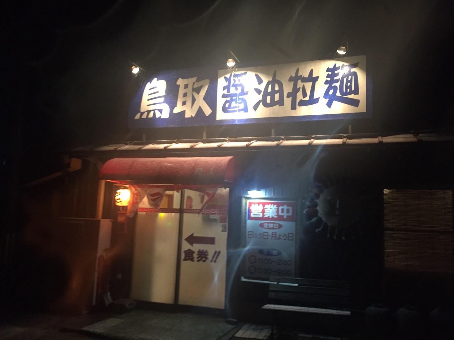 ラーメン放浪記 44_e0115904_20202007.jpg