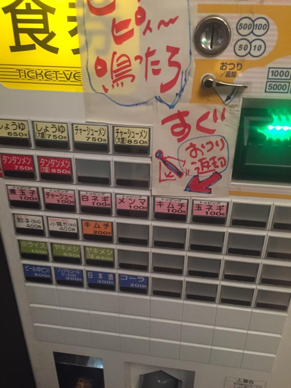 ラーメン放浪記 44_e0115904_21540566.jpg