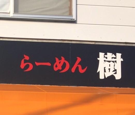 ラーメン放浪記 44_e0115904_23400271.jpg