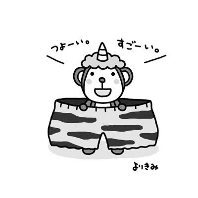 「鬼のおぱんつ」_b0044915_15282348.jpg
