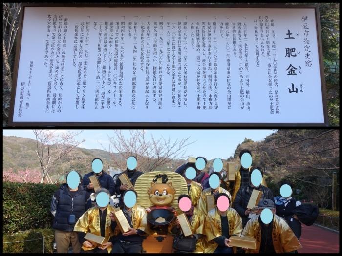 社員旅行へ行って来ました♫2019年1月23日(水)・24日(木)_b0290816_14071471.jpg