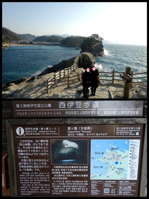 社員旅行へ行って来ました♫2019年1月23日(水)・24日(木)_b0290816_14313694.jpg