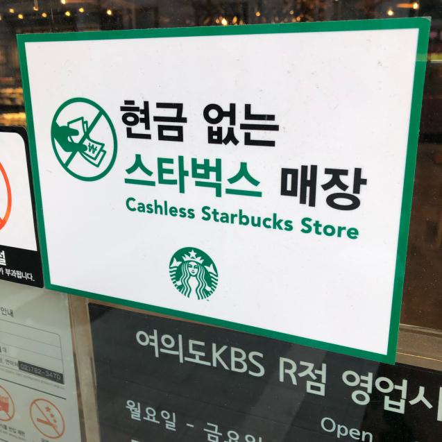 韓国のキャッシュレスなスタバで焦る_d0285416_19094399.jpg