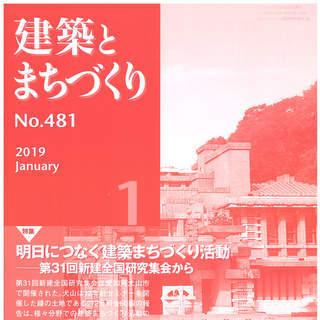 「さくらづか保育園」様が「建築とまちづくり2019年1月号」に掲載されました。_a0279334_15554684.jpg