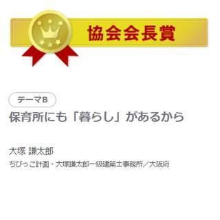 『キッチン空間アイデアコンテスト B部門』において『インテリア産業協会会長賞』を受賞 しました。_a0279334_15592481.jpg