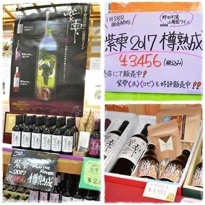 紫雫・マリンルージュ<2017樽熟成>販売開始なのだ!_c0259934_16405817.jpg