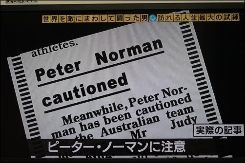 ピーター・ノーマン_d0024438_14480022.jpg