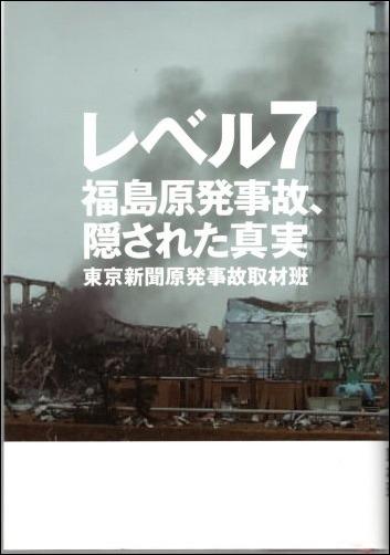 「レベル7」 福島原発事故、隠された真実_d0024438_18440789.jpg