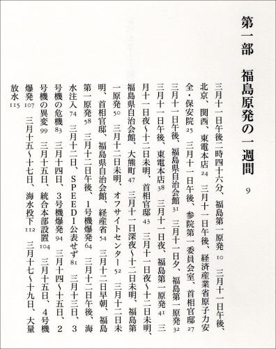 「レベル7」 福島原発事故、隠された真実_d0024438_18441674.jpg
