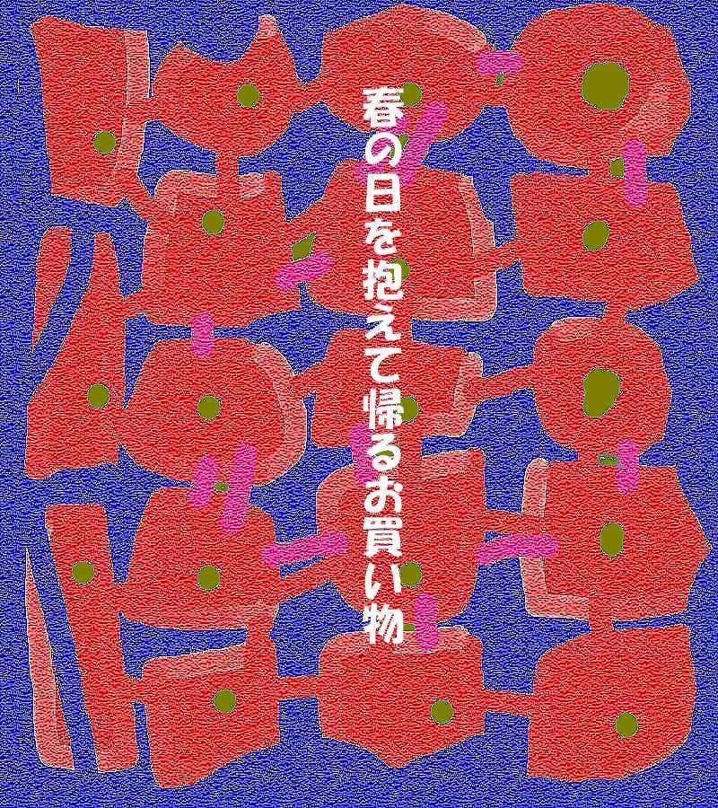 f0117041_18430052.jpg