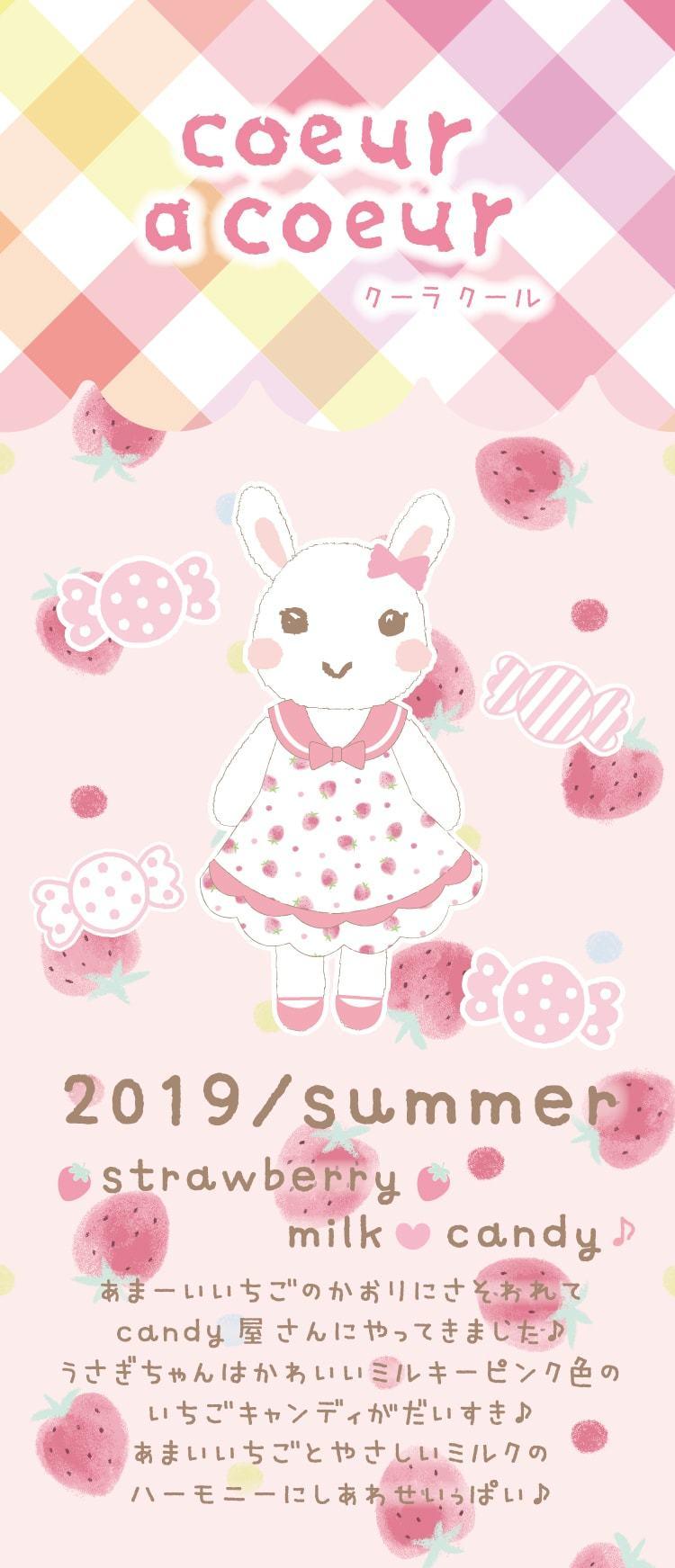クーラクール 2019年初夏のカタログ。_f0108346_00073473.jpg