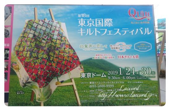 東京国際キルトフェスティバル_f0275956_23031548.jpg