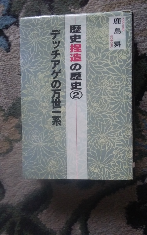 古墳は日本という国が建国される前のレゴミニズムである!_d0241558_08574799.jpg