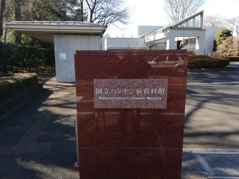 国立ハンセン病資料館に行ってきました。_c0154961_13131156.jpg
